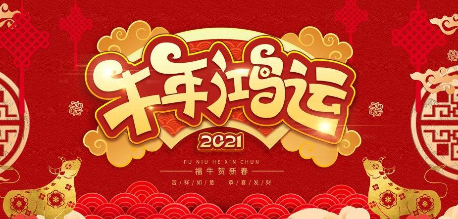 线报酷祝大家牛年新春快乐!