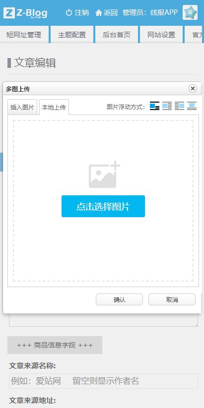 Zblog ue编辑器自适应手机端代码