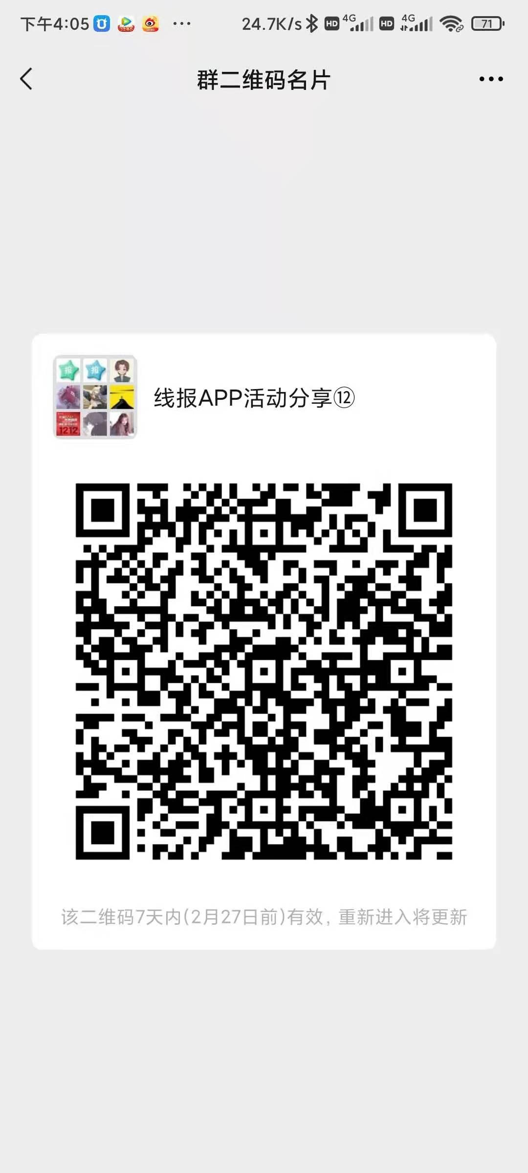 线报酷QQ/微信活动分享群来了!