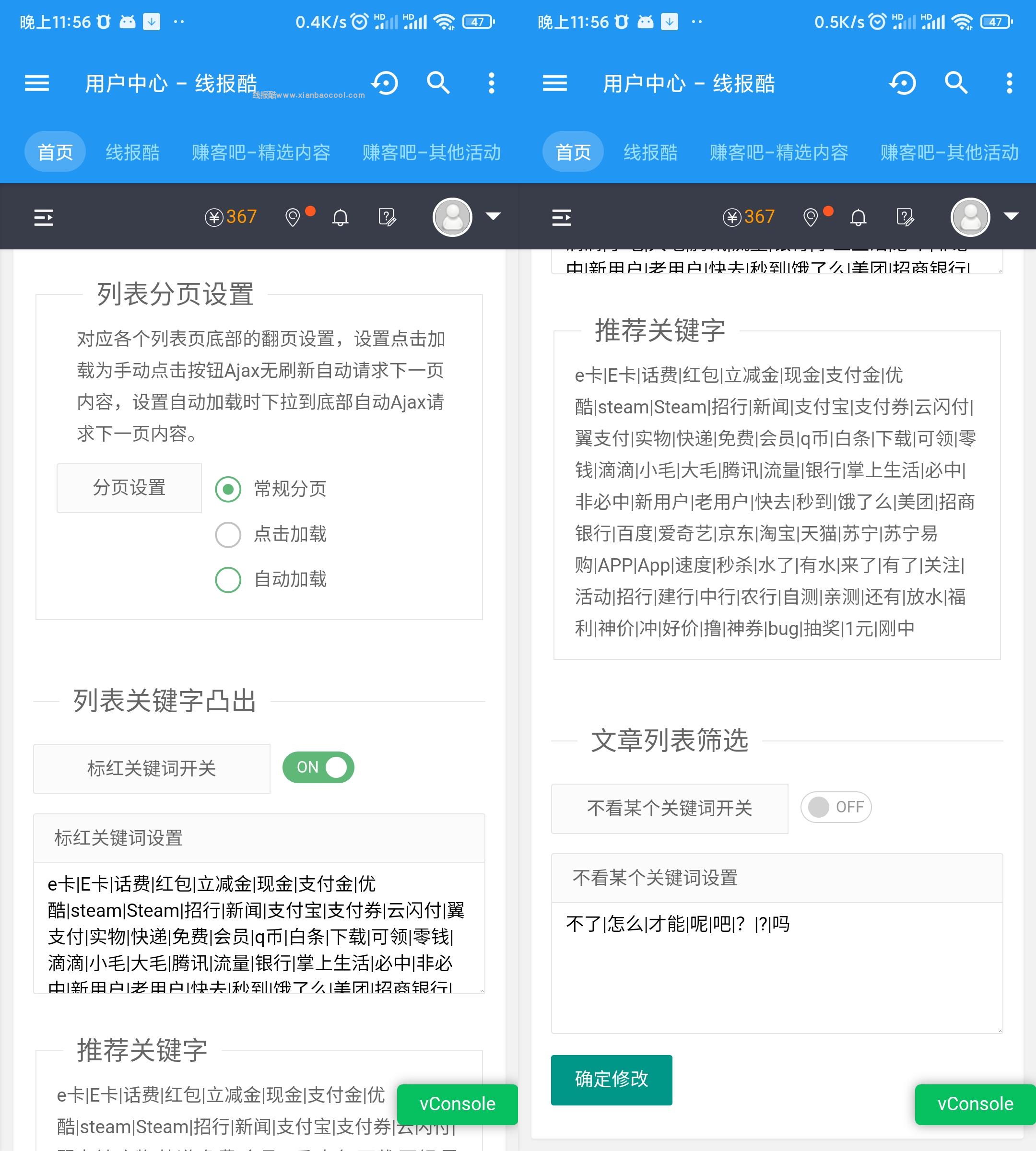 线报酷APP 3.0.6版本正式上线!-线报酷